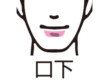 口下のひげ脱毛