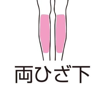 膝下の脱毛