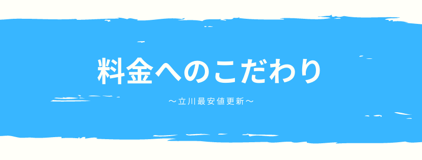 """最安値へのこだわり<span class=""""midashi"""">立川駅でヒゲ脱毛・メンズ脱毛 リアンジュ</span>"""