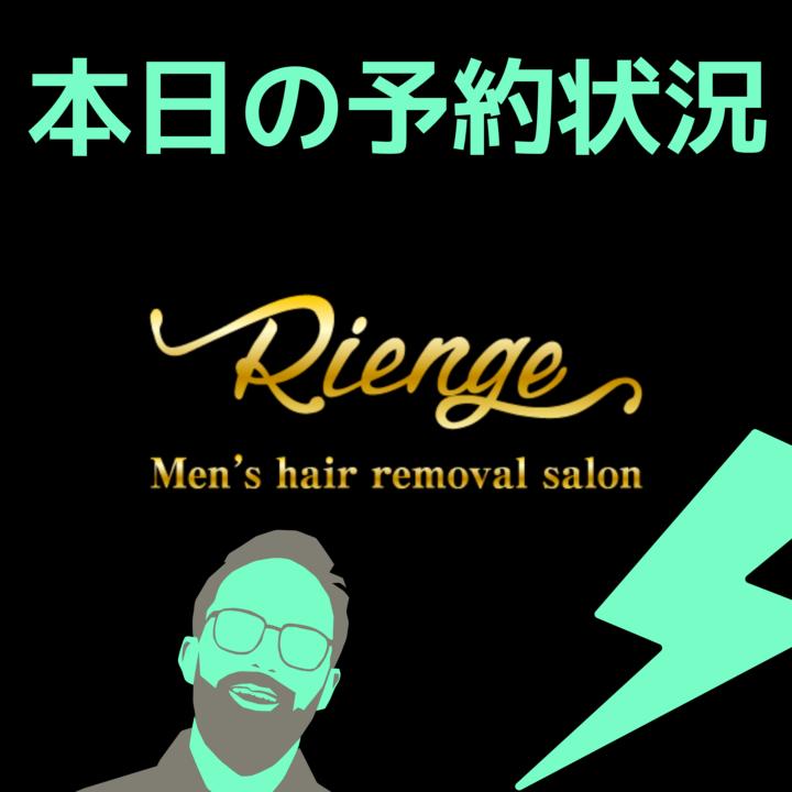 最近の予約状況について〜メンズ脱毛サロンリアンジュよりお知らせ〜の画像