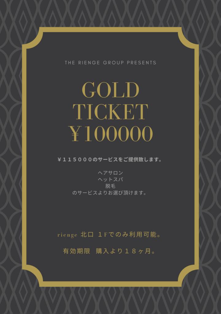 ¥15000オフになる、スペシャルなチケットご用意致しました!の画像