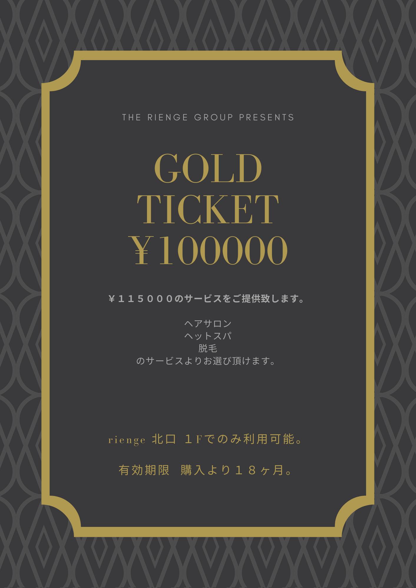 ¥15000オフになる、スペシャルなチケットご用意致しました!