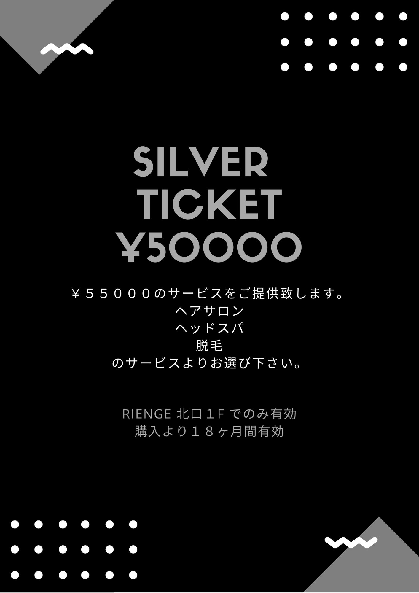 5000円OFFになる、お得なチケットございます☺️